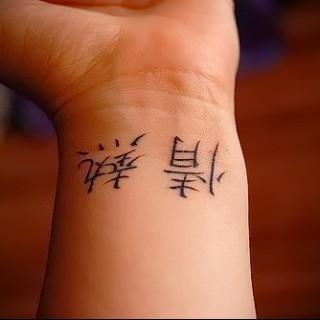 Tetovaže Kineski Natpisi Kineske Tetovaže Vrijednost